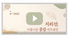 제4회 지리산, 아름다운 공감 네트워킹 온라인 초청장