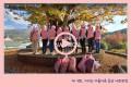 제4회 지리산, 아름다운 공감 네트워킹 홍보영상