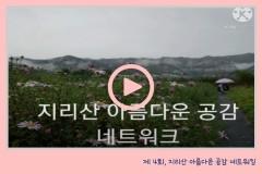 제4회 지리산, 아름다운 공감 네트워킹 (꽃닮)