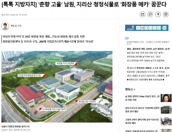 20200713_연합뉴스.png