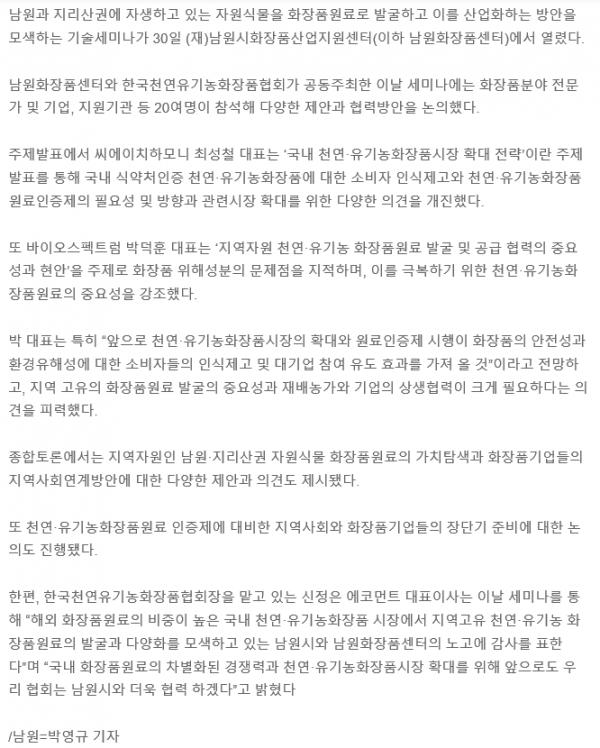 20200630_새전북신문2.png