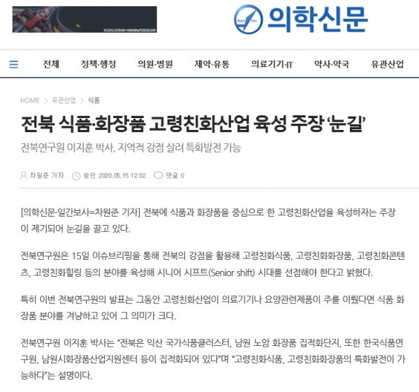 20200515_의학신문.png