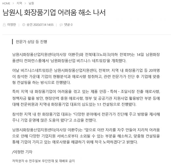 20200714_전주일보.png